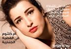arab-mag-cover