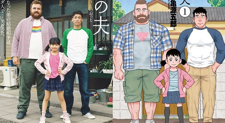 "Gay Mangası ""My Brother's Husband"" Televizyon Dizisi Oluyor!"